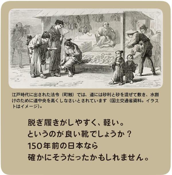 脱ぎ履きがしやすく、軽い。 というのが良い靴でしょうか? 150年前の日本なら 確かにそうだったかもしれません。