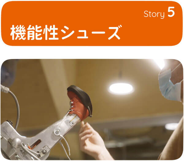 Story5 機能性シューズ
